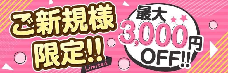 ご新規様キャンペーン!3,000円割引でご案内☆|JKプレイ 新宿・大久保店