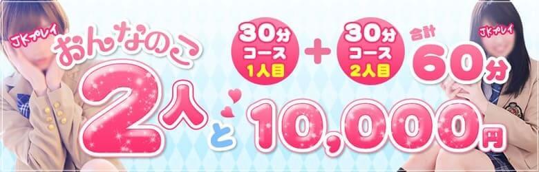 オススメの女の子2人と遊んで10,000円ポッキリ!|JKプレイ 新宿・大久保店