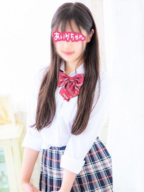 あいりちゃん|JKプレイ
