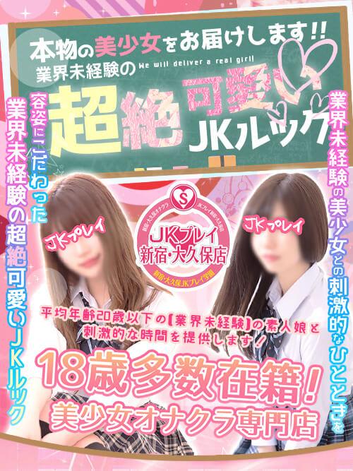 JKプレイ 新宿・大久保店|JKプレイ