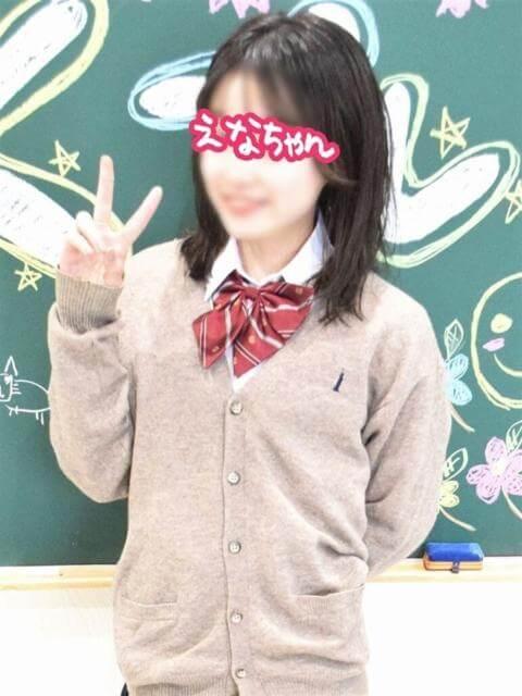 えなちゃん|JKプレイ