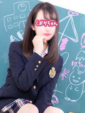 しおりちゃん|JKプレイ 新宿・大久保店