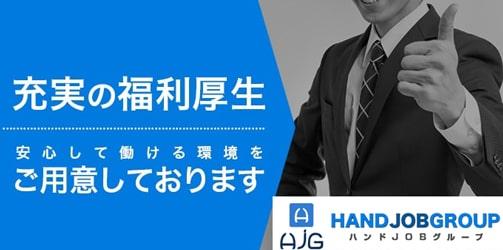 ハンドJOBグループ高収入新宿風俗求人